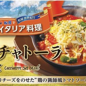 【松屋】松屋でイタリア料理!カチャトーラ定食新発売!