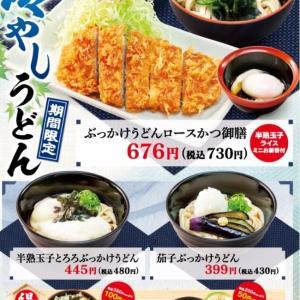 【松のや】【松乃屋】期間限定! 66店舗限定! 冷やしうどんを新発売! 西日本で!