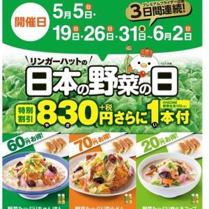 【リンガーハット】日本の野菜の日!5月26日です! 830円! 特別割引!