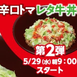 【すき家】5月29日から! 新発売! スパーシーなトマトソースの辛口トマレタ牛丼!