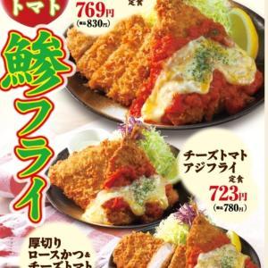 【松のや】【松乃屋】5月29日から! チーズトマトアジフライ定食! 新発売! 780円から!