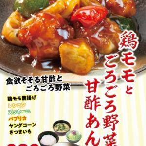 【松乃屋】【松のや】夏にぴったり!鶏モモとごろごろ野菜の甘酢あん定食!680円!