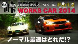 峠最強伝説 Works Car イッキ乗り特集!