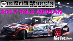 THE DRIFT MUSCLE 2017 Rd.2 名阪大会レポート