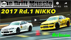 THE DRIFT MUSCLE 2017 Rd.1 日光大会レポート