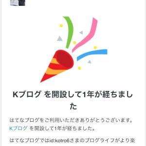 Kブログ1年記念日❤️