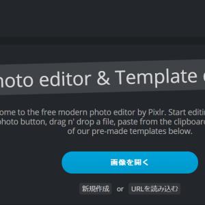 写真、画像編集サイト PIXLR Xの使い方:描画、テキストメモ