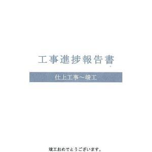 工事進捗報告書【仕上工事~竣工】