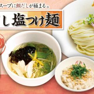 三田製麺所 阿倍野店