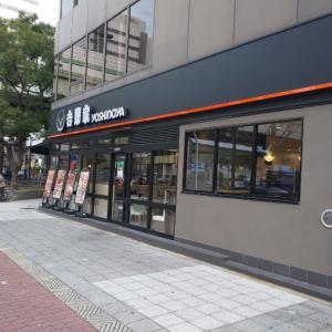 吉野家 阿波座店