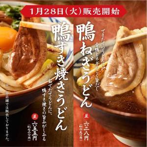丸亀製麺 なんば店(大阪市浪速区)