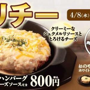 松のや 堺東店