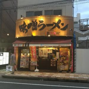 麺乃國 味噌物語 難波千日前店