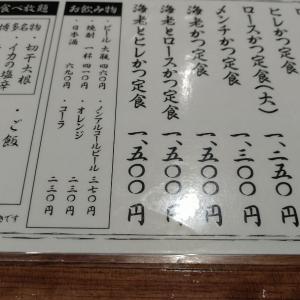 博多とんかつ あんず食堂 京阪京橋店