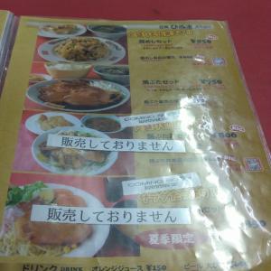中華 ひるね & 定食 ひるま&洋食 居酒屋せかい