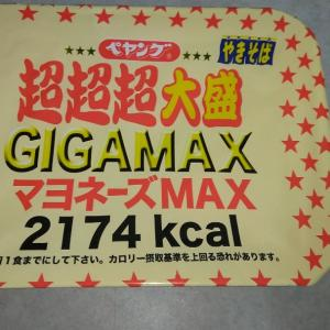 ペヤング超超超大盛GIGAMAX マヨネーズMAX