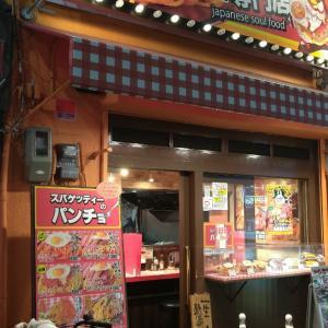 スパゲティーのパンチョ 大阪なんば店