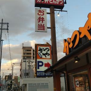 かつや 大阪住之江粉浜店