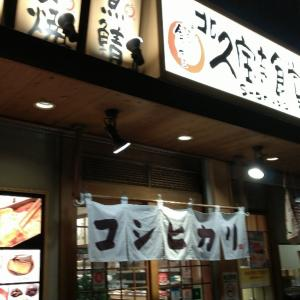 まいどおおきに食堂 北久宝寺食堂