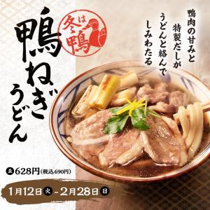 丸亀製麺 なんば店