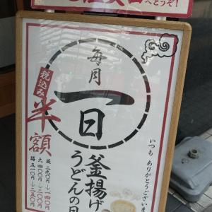【丸亀製麺 上本町店】