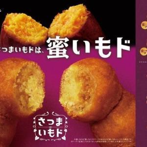 【ミスタードーナツ】