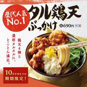 【丸亀製麺 堺店】タル鶏天ぶっかけ