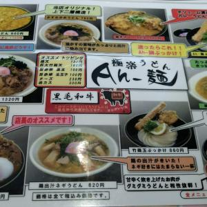 【極楽うどん Ah~麺】冷かけ