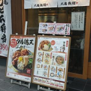 【丸亀製麺 野田阪神店】