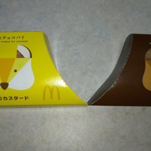 【マクドナルド】三角チョコパイ