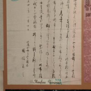 フィリピンのビガンで見つけた手紙
