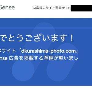 Google Adsense審査通過