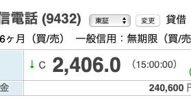 弱すぎだよ、NTT よ  。。。
