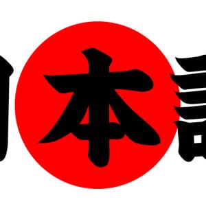 あなたは、解ける?自分の日本語力を試してみよう!