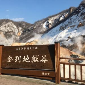 登別温泉の愛あるはじまり『第一滝本館』地獄谷(北海道)