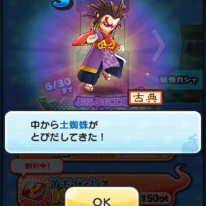 【ゲーム】妖怪ウォッチ