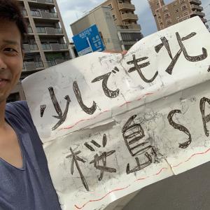 #53日本一周 いざ宮崎へ 【鹿児島編7】