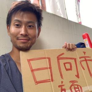 #66日本一周 福岡へヒッチハイク 【ヒッチハイク】