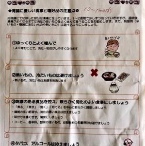 医者嫌いな夫の健康診断その2-ポリープ手術