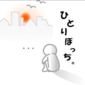 極めろ!ぼっち道!!( ˙꒫˙ )ポツン