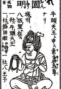 牛頭天王に逢いたくて。   羽田神社