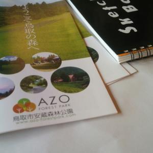 阿蔵森林公園で実習!!