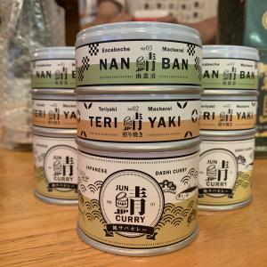 新商品「純サバカレーの缶詰」