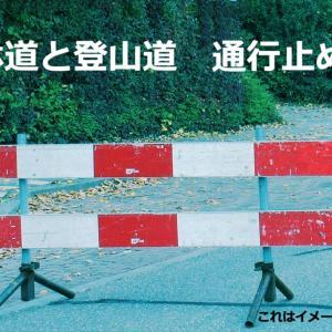 今週末から山梨県小菅村の「林道」と「登山道」が閉鎖されます。