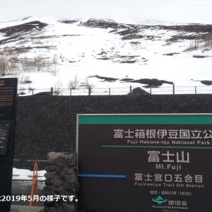 富士山5合目 アクセスどーなる?【冬季閉鎖 解除延期】
