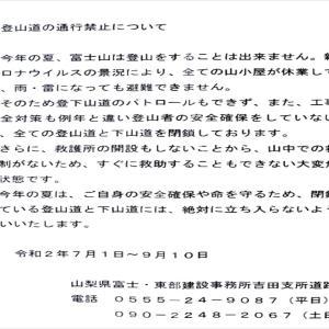 【富士山】中の茶屋から先は通行止め続報。