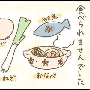 つわりVSちっち!!【食事編】