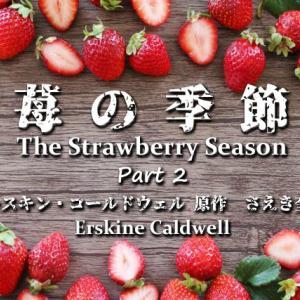 【再掲】 アースキン・コールドウェルの『苺の季節』を訳してみる [Part 2]