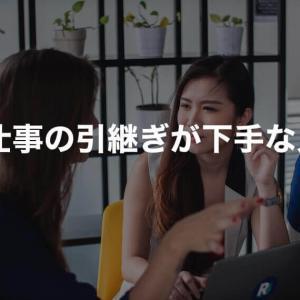 仕事の引継ぎが下手な人の特徴6選【あなたは大丈夫ですか?】