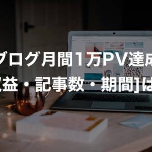 【ブログで月1万PV達成】収益・記事数・到達までの期間を大公開!